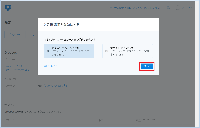 Dropbox_Firefox9_赤枠1