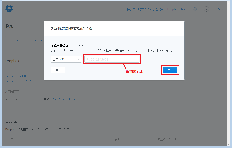 Dropbox_Firefox13_赤枠2