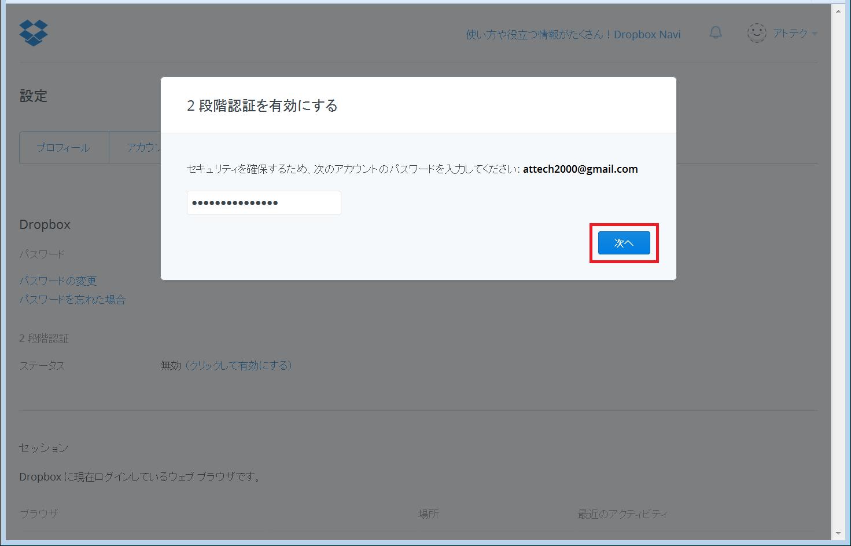 Dropbox_Firefox8_赤枠1