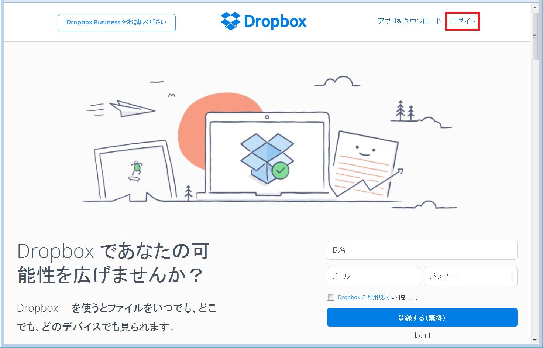 Dropbox_Firefox1_赤枠1