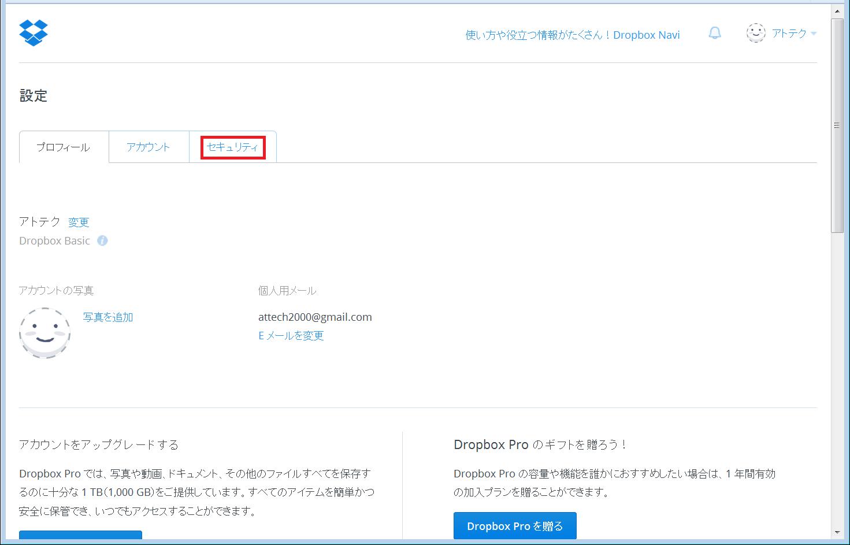 Dropbox_Firefox5_赤枠1