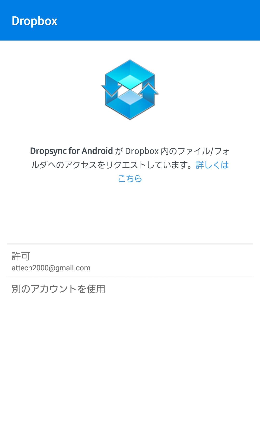 Dropsync2