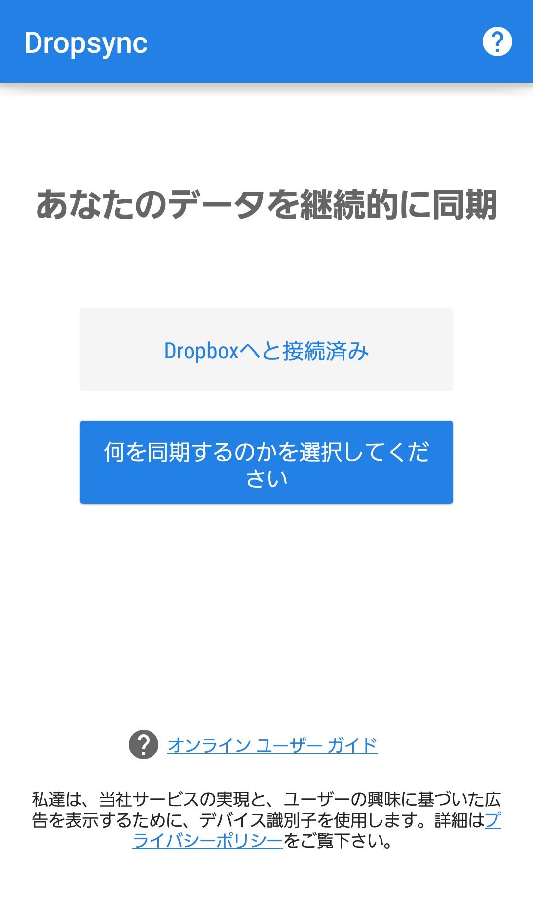 Dropsync3
