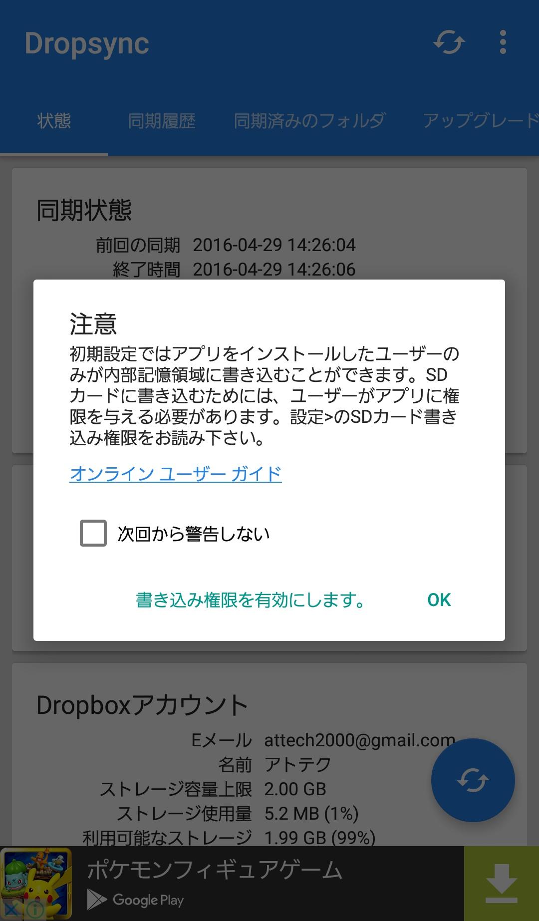 Dropsync6