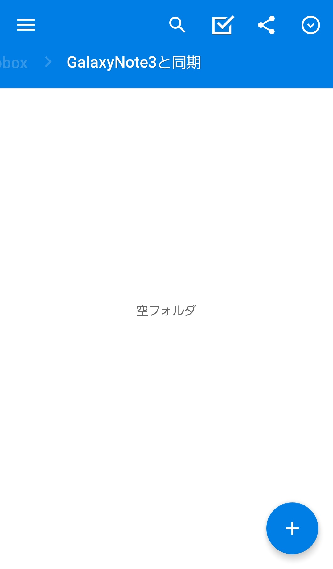 Dropboxフォルダ4