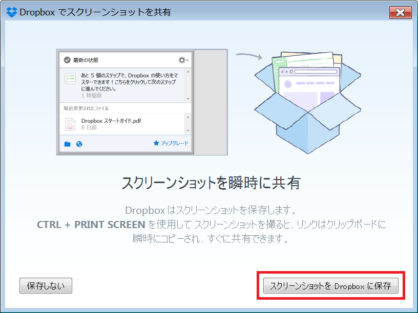 Dropbox_screenshot1_赤枠1