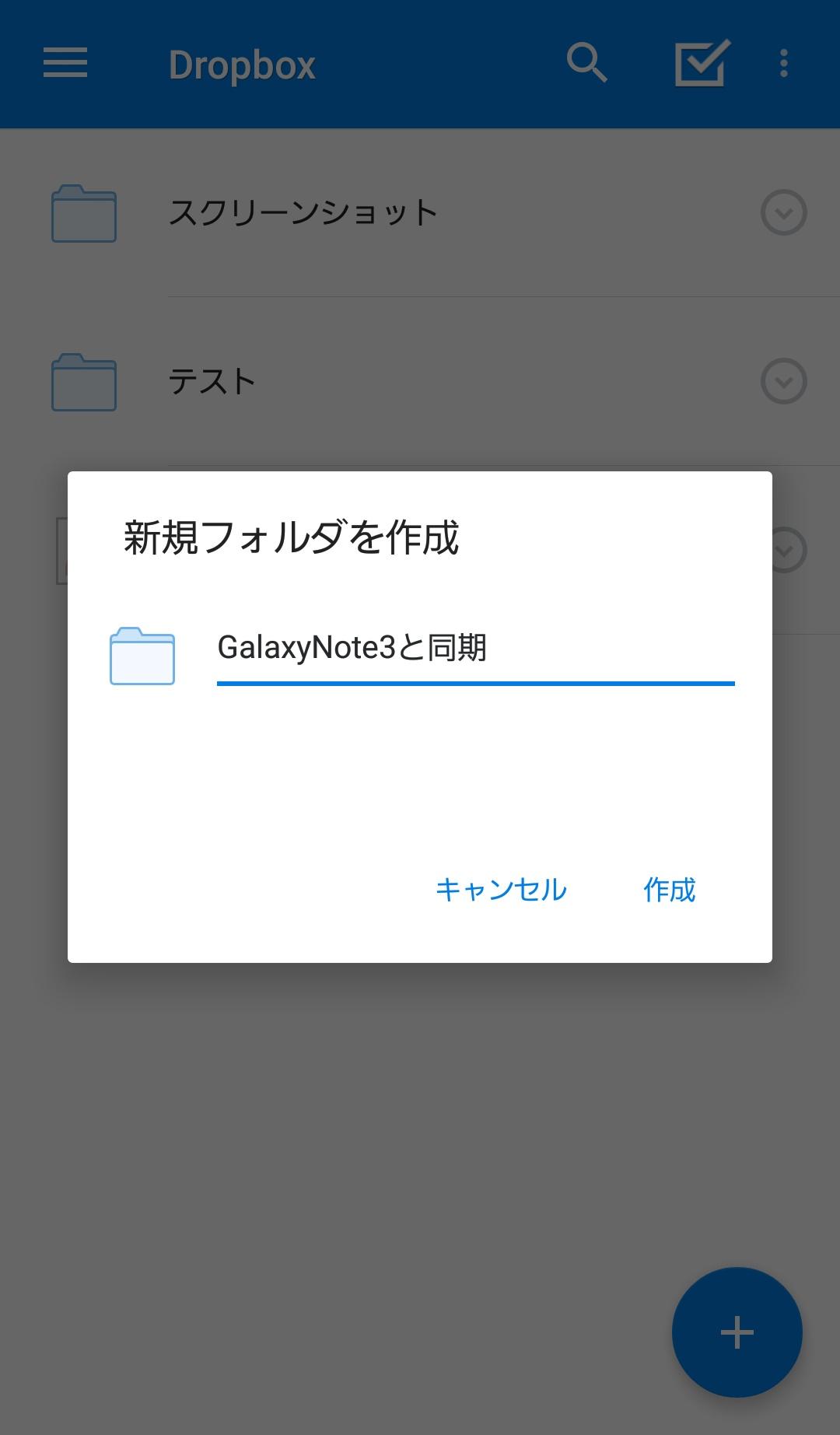 Dropboxフォルダ3