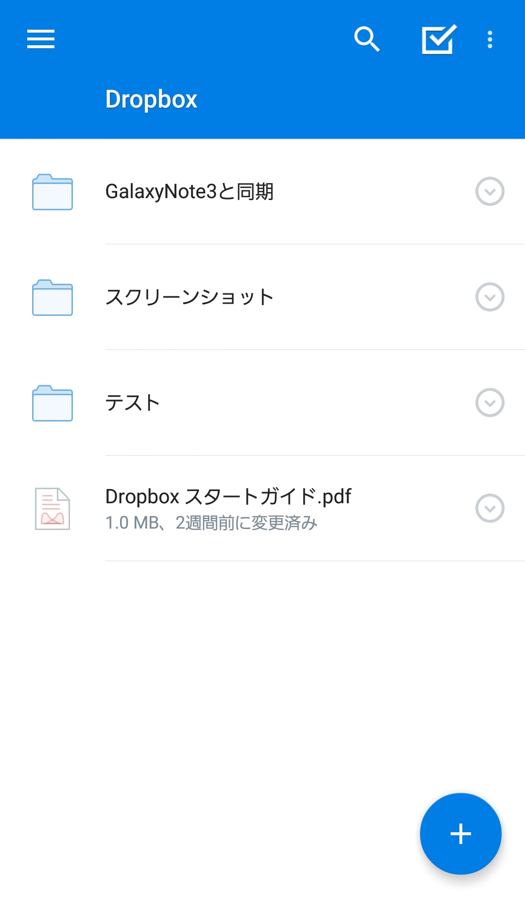 Dropboxフォルダ5