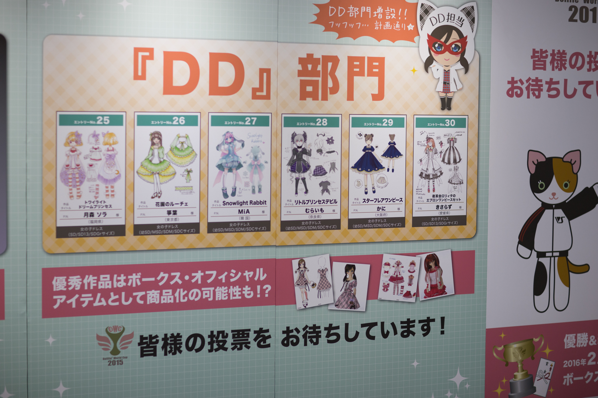 DWC2015_『DD』部門