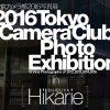 「東京カメラ部2016写真展」が渋谷ヒカリエで6月23日から開催