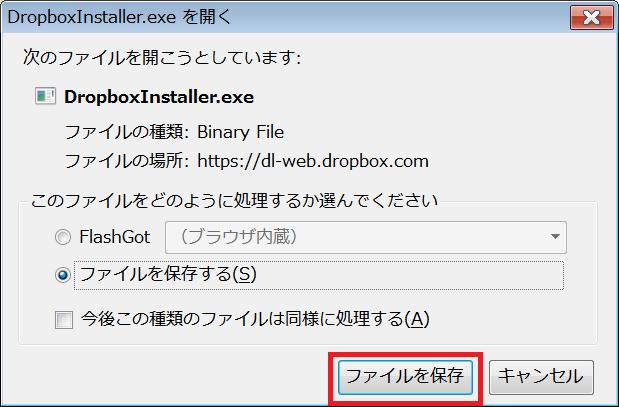 Dropbox_Firefox2_4_赤枠1