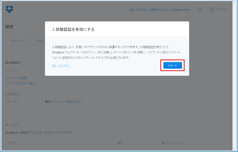 Dropbox_Firefox7_赤枠1