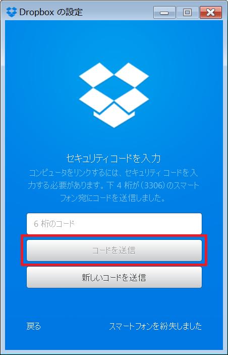 Dropbox_setting2_2_赤枠1