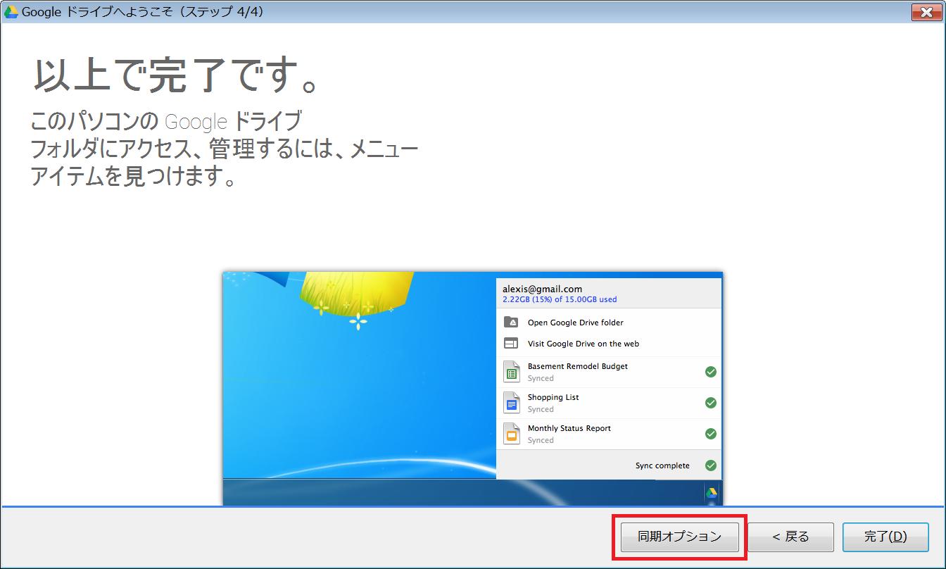 chrome_Googleドライブ6_赤枠1