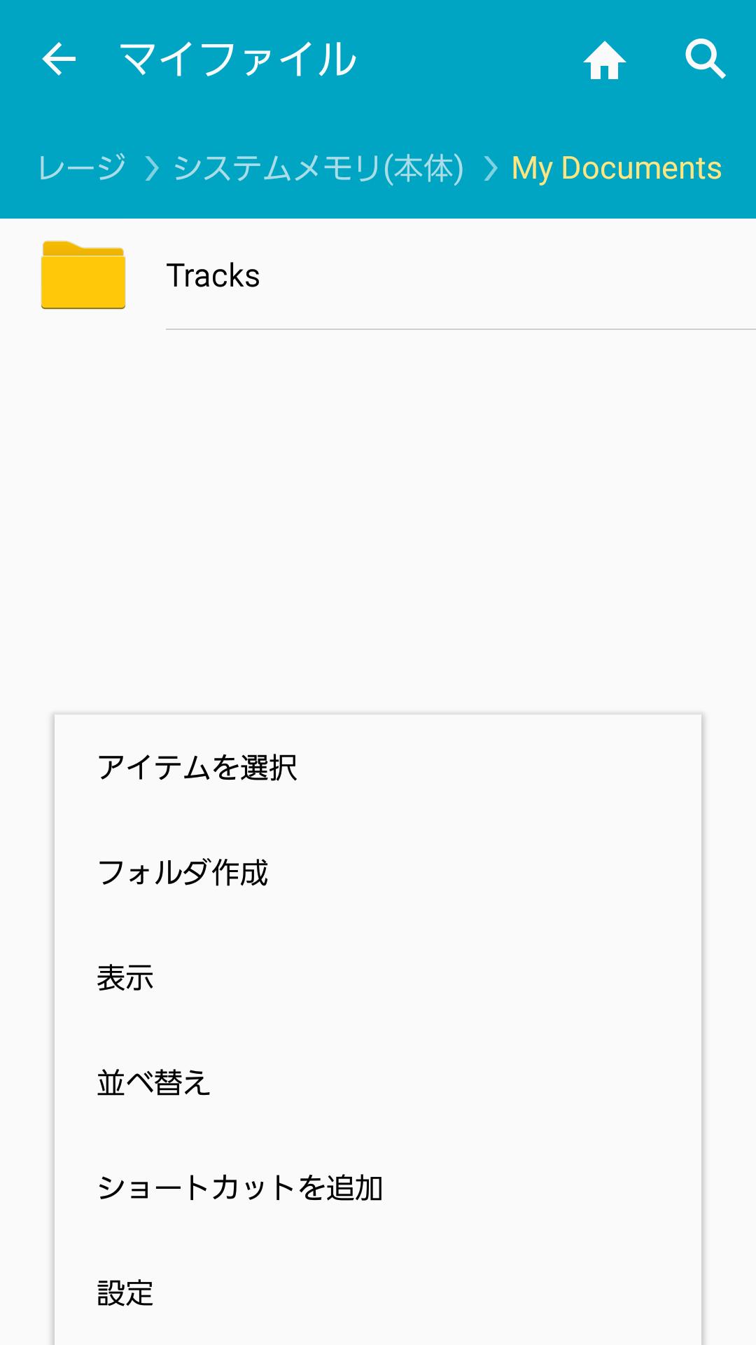 マイファイル5