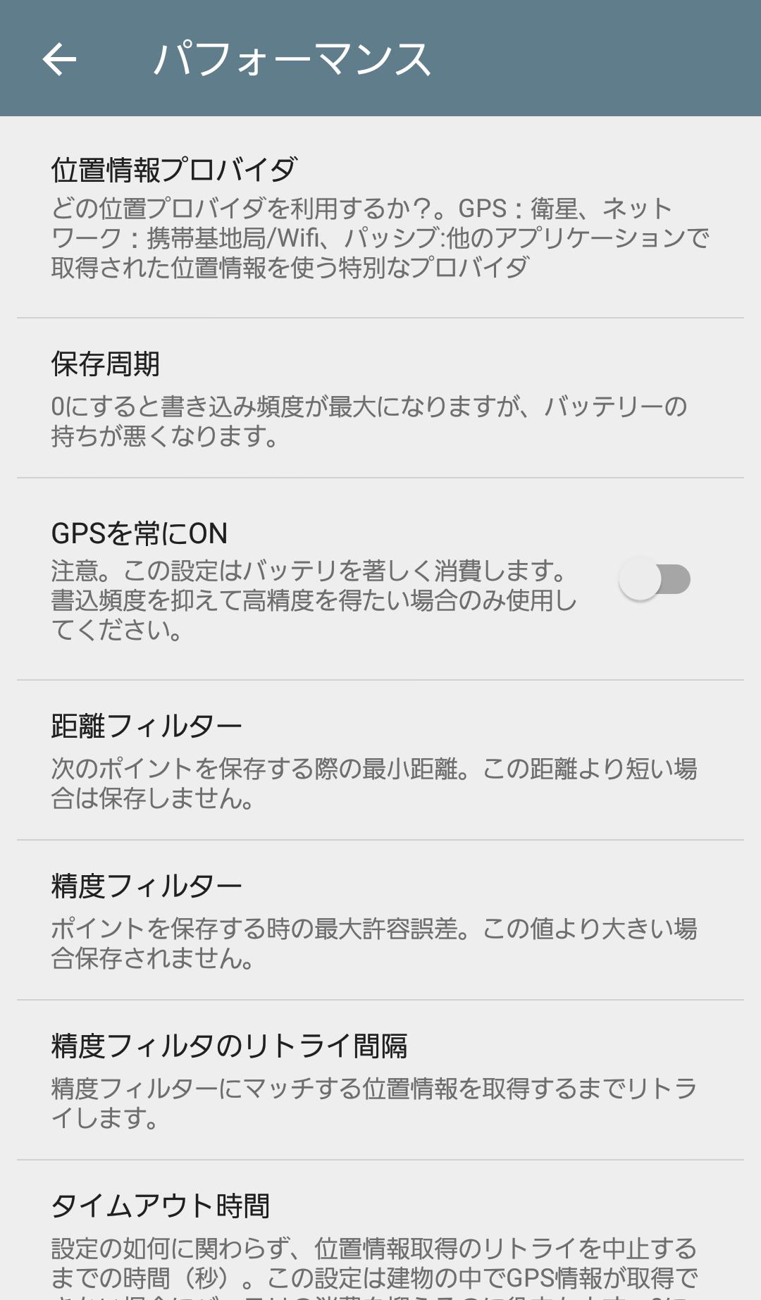 GPSロガー10