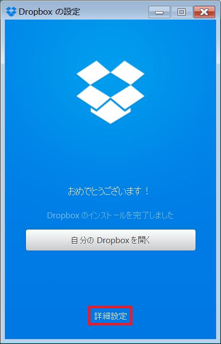 Dropbox_setting3_赤枠1