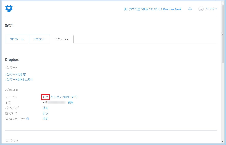 Dropbox_Firefox16_赤枠1