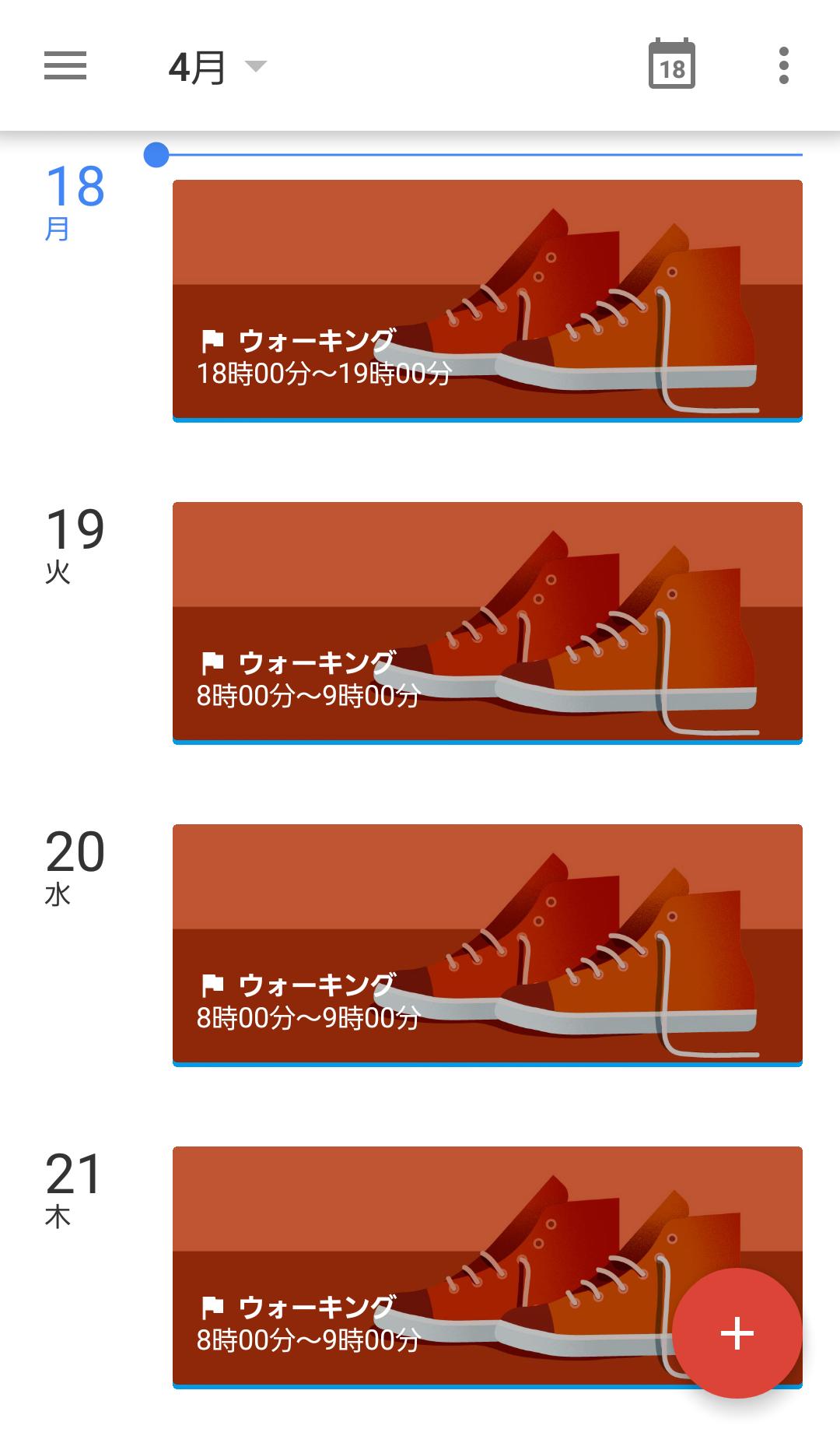 Googleカレンダー_ゴール3