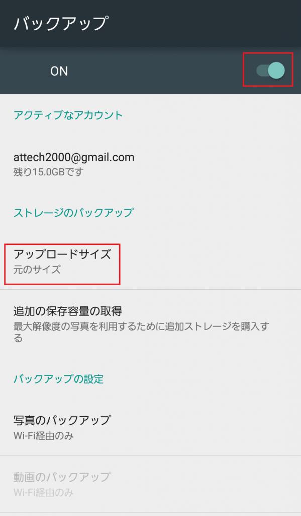 Googleフォト_バックアップ1_赤枠2