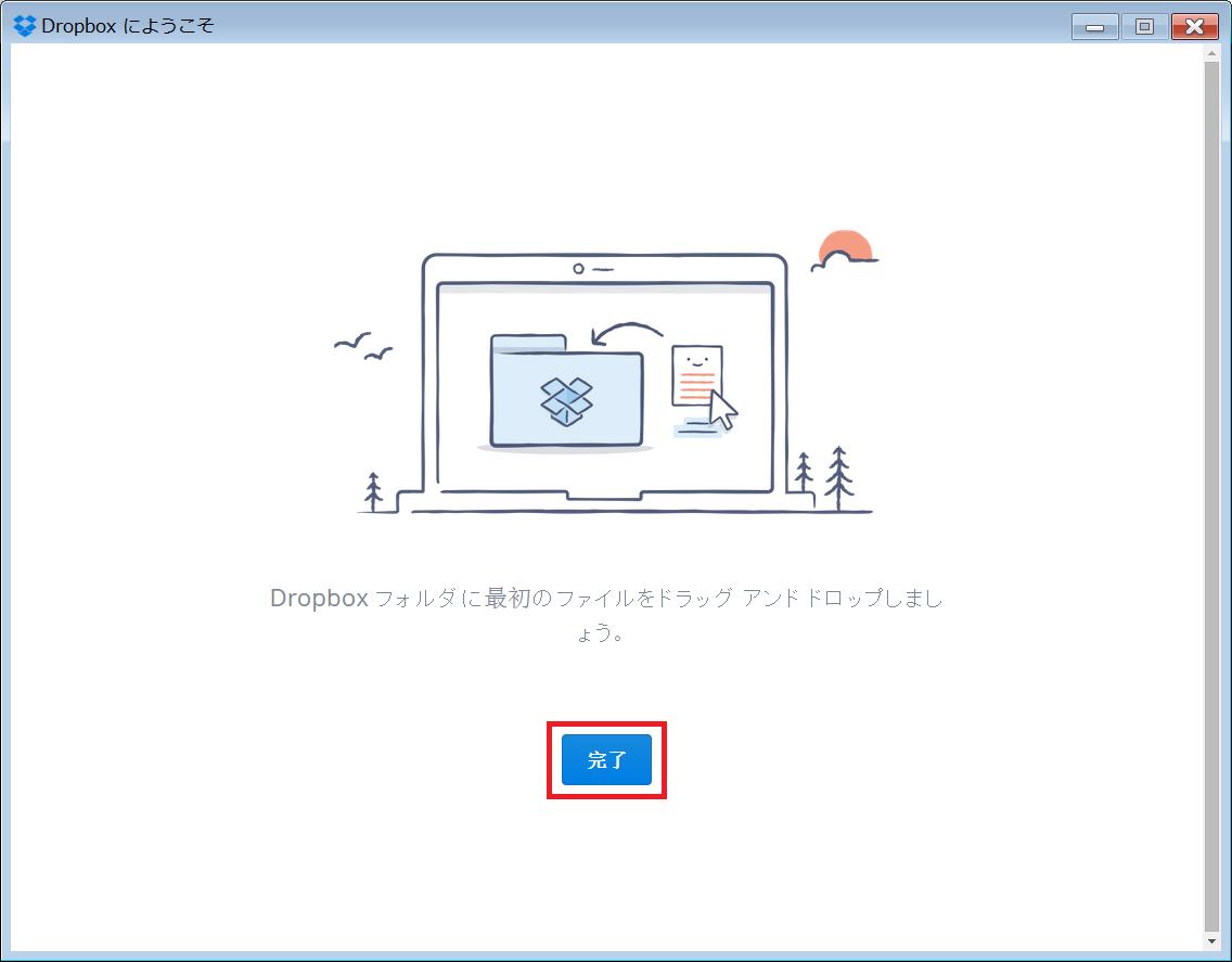 Dropbox_start5_赤枠1