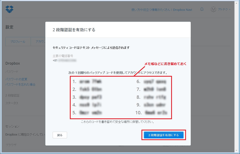 Dropbox_Firefox14_赤枠2