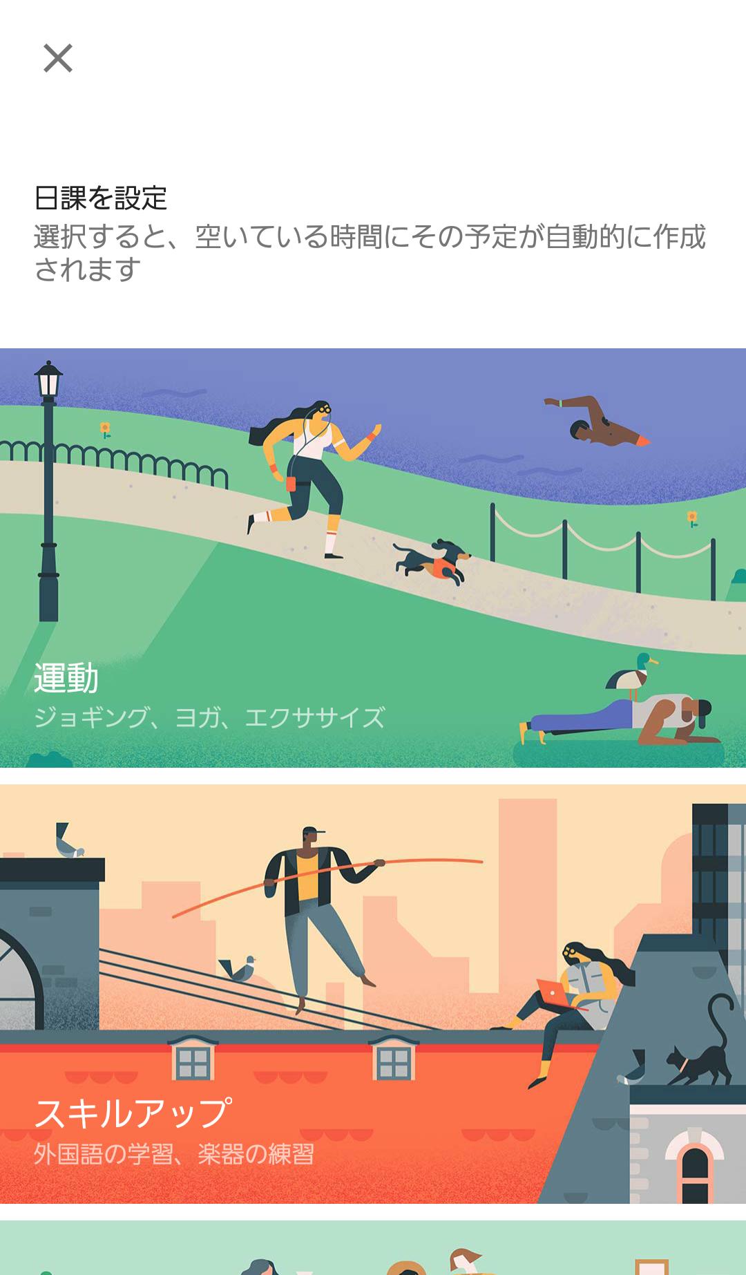 Googleカレンダー_ゴール2