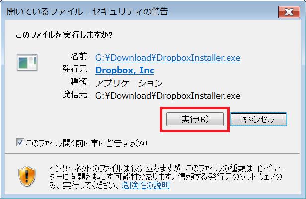 Dropbox_install1_赤枠1