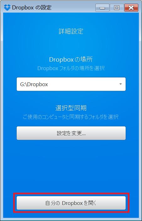 Dropbox_setting7_赤枠1