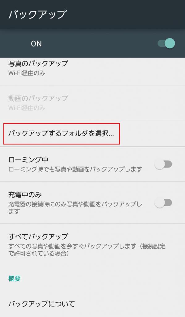 Googleフォト_バックアップ2_赤枠