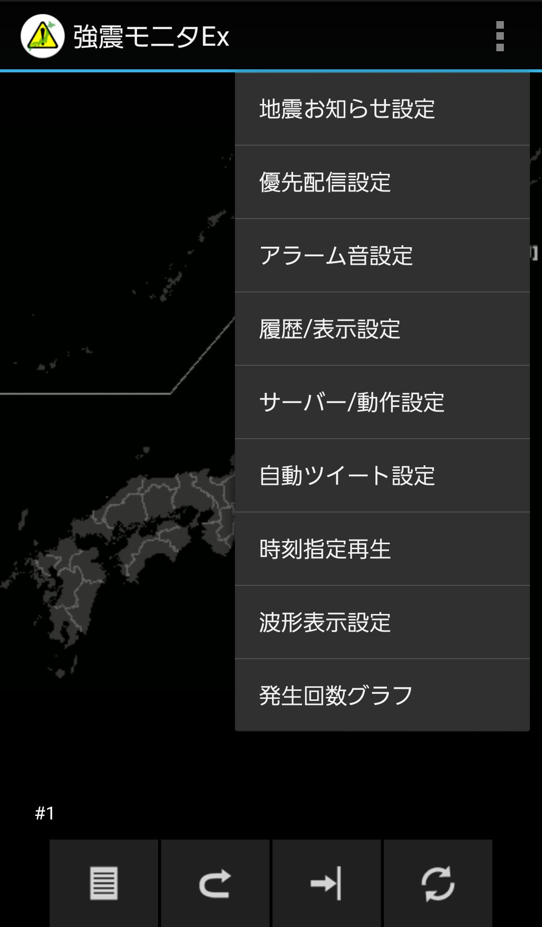 強震モニタEx2