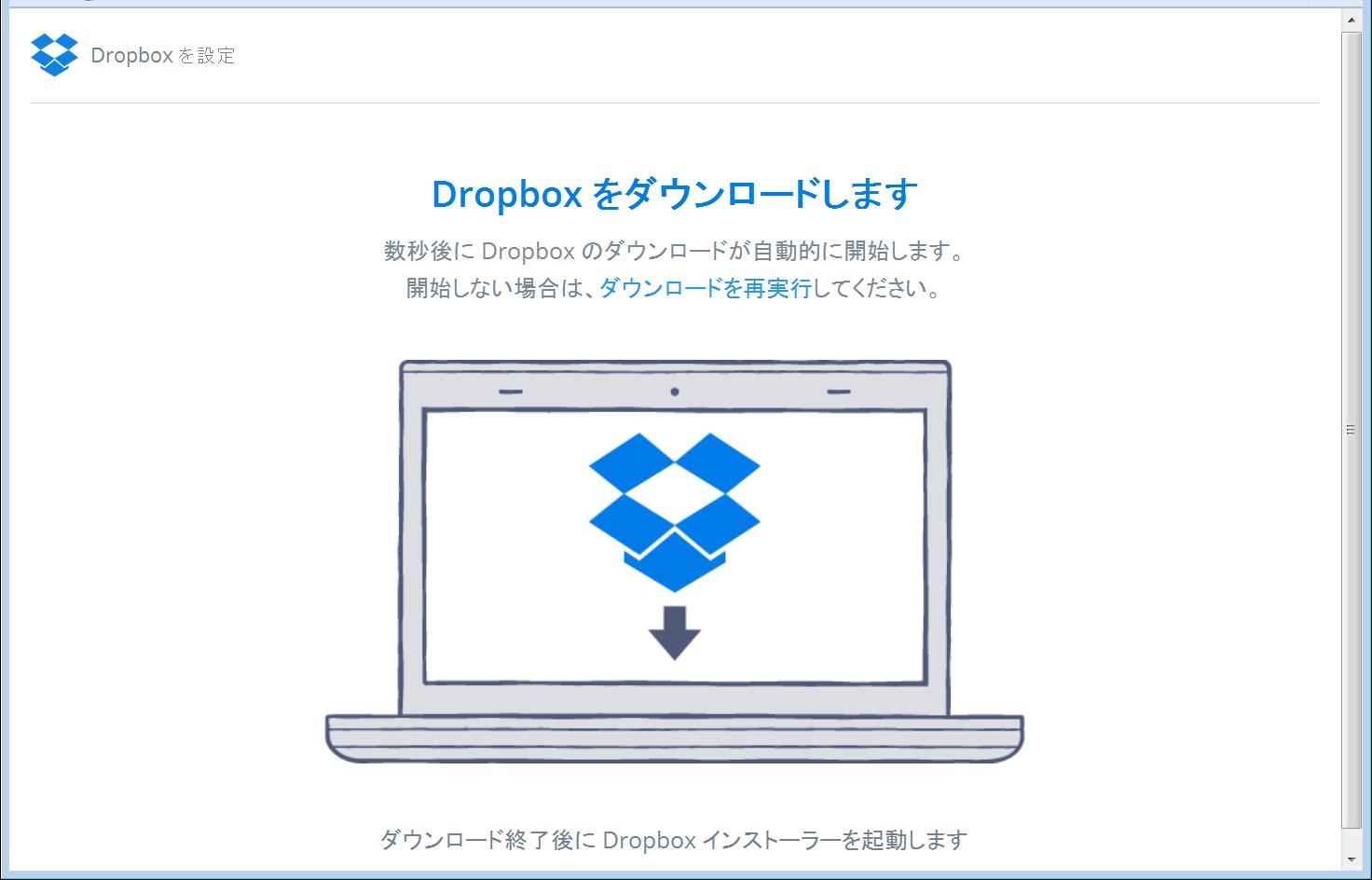 Dropbox_Firefox2_3_1