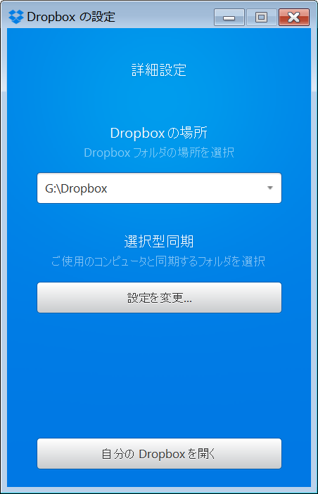 Dropbox_setting7