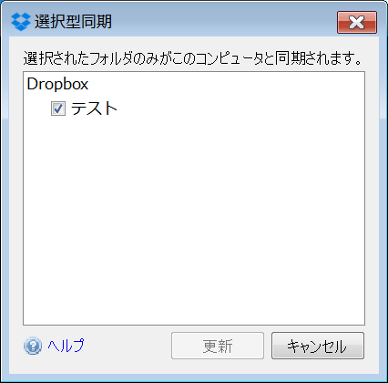 Dropbox_setting8