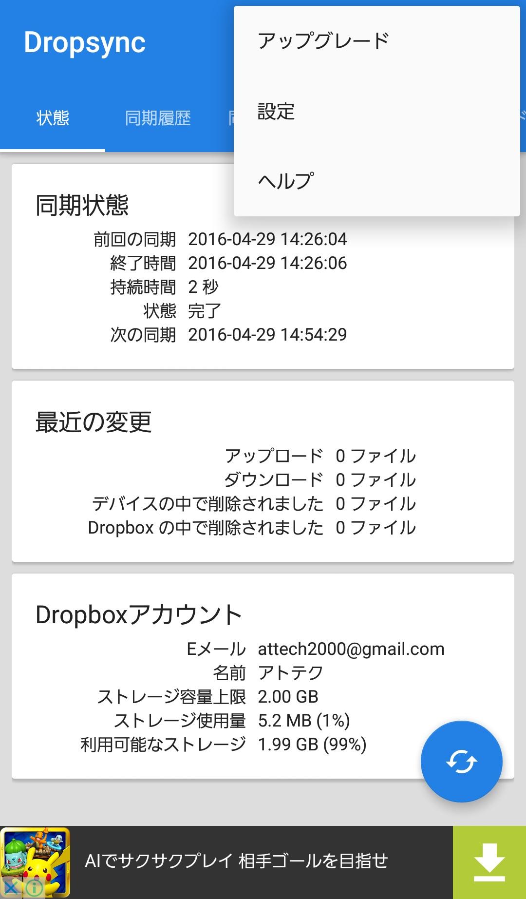 Dropsync7