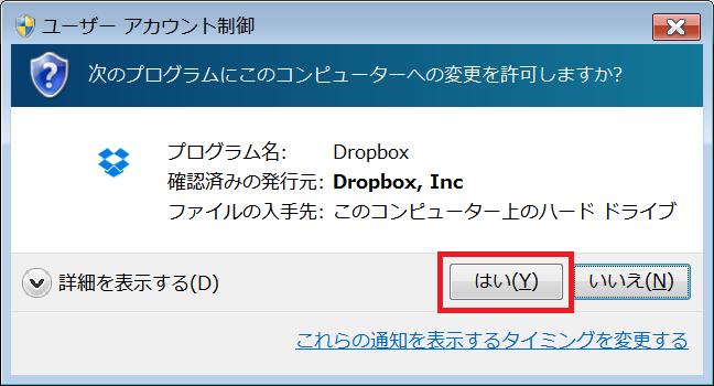 Dropbox_install2_赤枠1