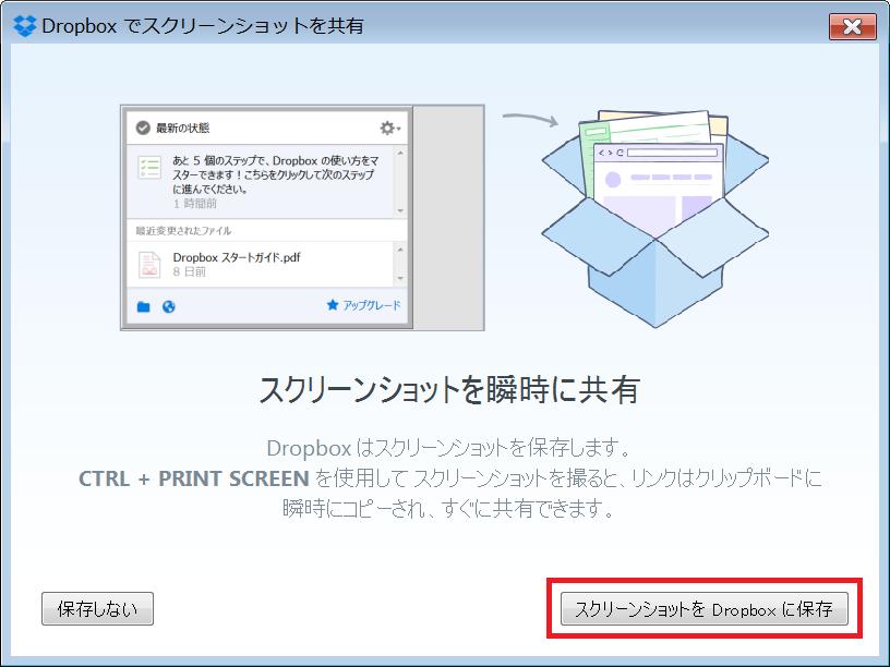 Dropbox_screenshot1_赤枠1