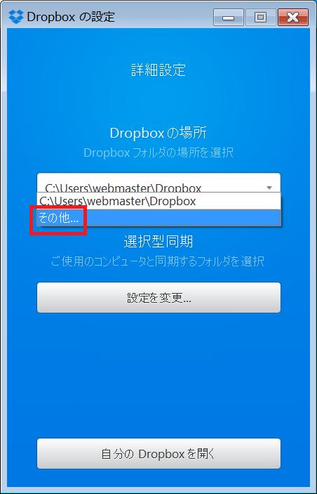 Dropbox_setting5_赤枠1
