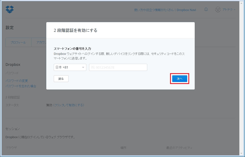 Dropbox_Firefox11_赤枠1