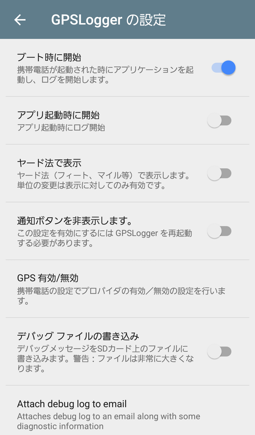 GPSロガー7