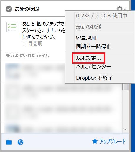 Dropbox_setting_task1_2_赤枠1