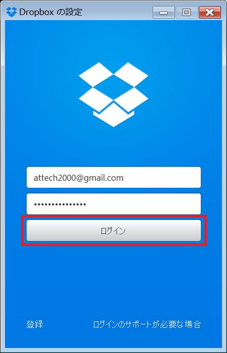 Dropbox_setting1_赤枠1