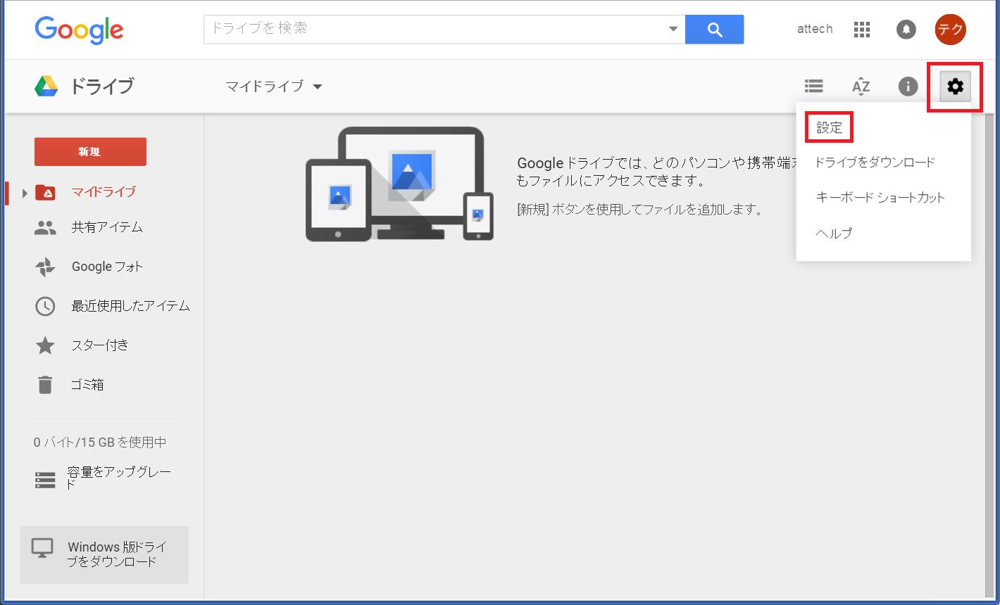 chrome_Googleドライブ2_赤枠2
