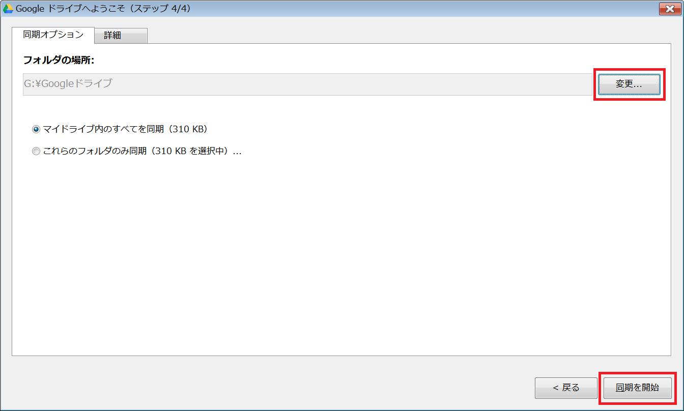 chrome_Googleドライブ7_赤枠2
