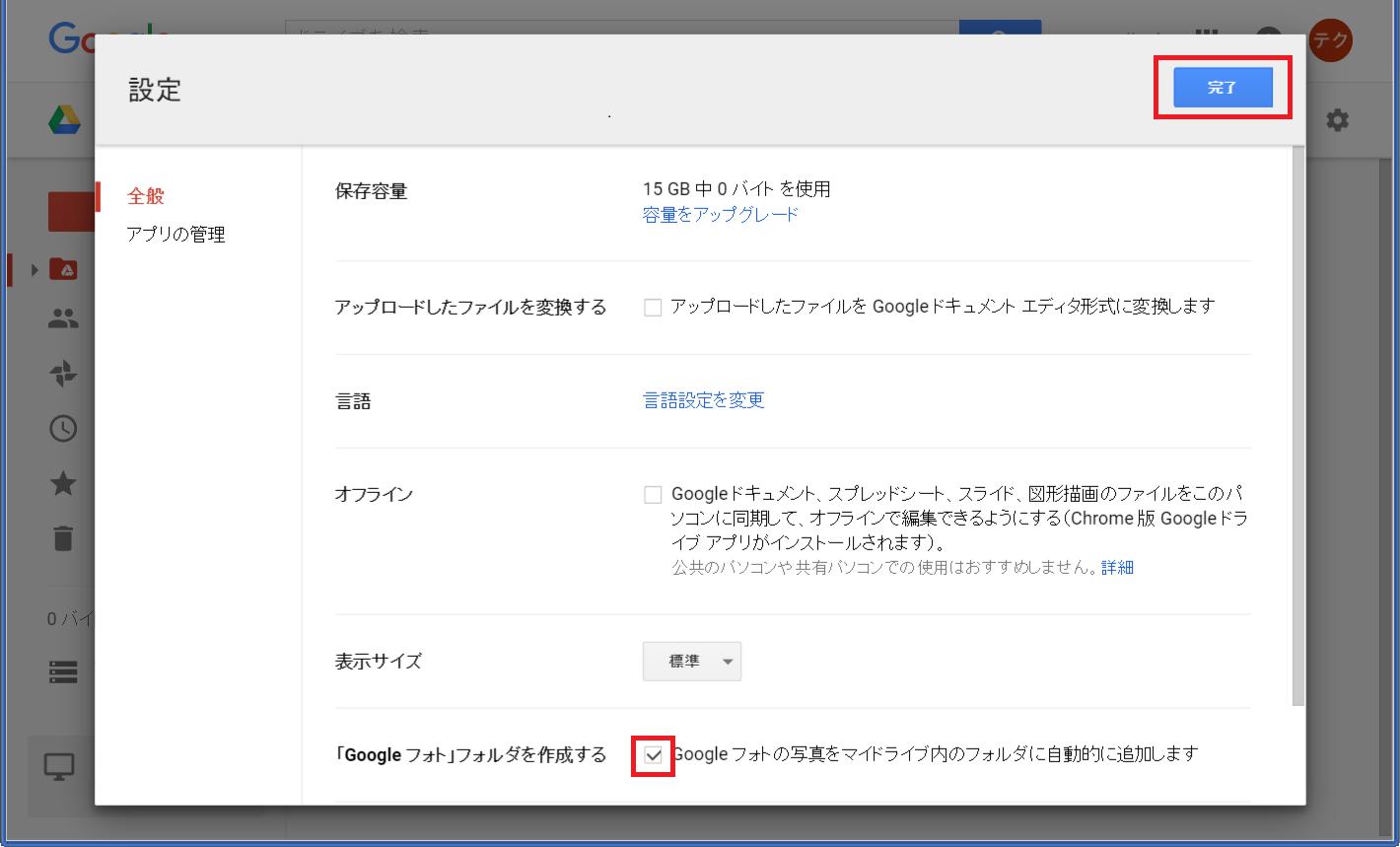 chrome_Googleドライブ3_赤枠2