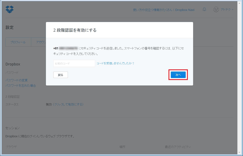Dropbox_Firefox12_赤枠1