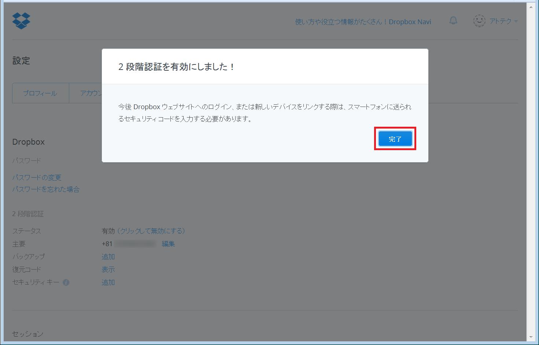 Dropbox_Firefox15_赤枠1