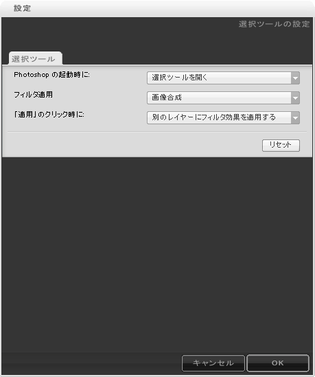 Nik-Collection_Selective-Tool_設定