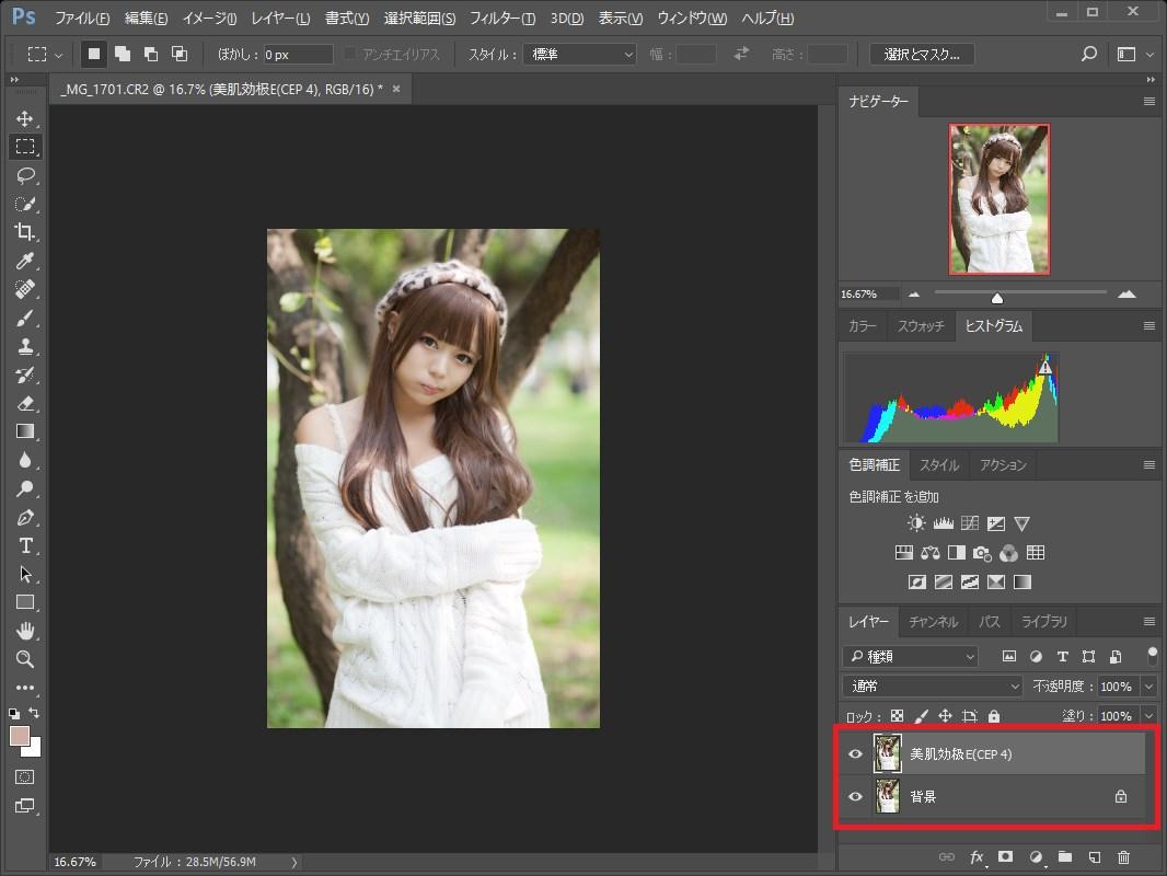 Photoshop_美肌効果適用