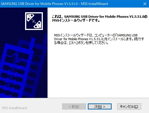 SAMSUNG_USB_Driver_for_Mobile_Phonesインストールウィザード